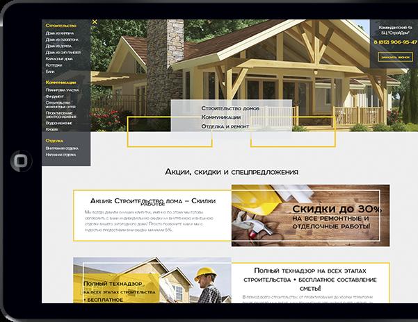 Меню и акции строительного сайта