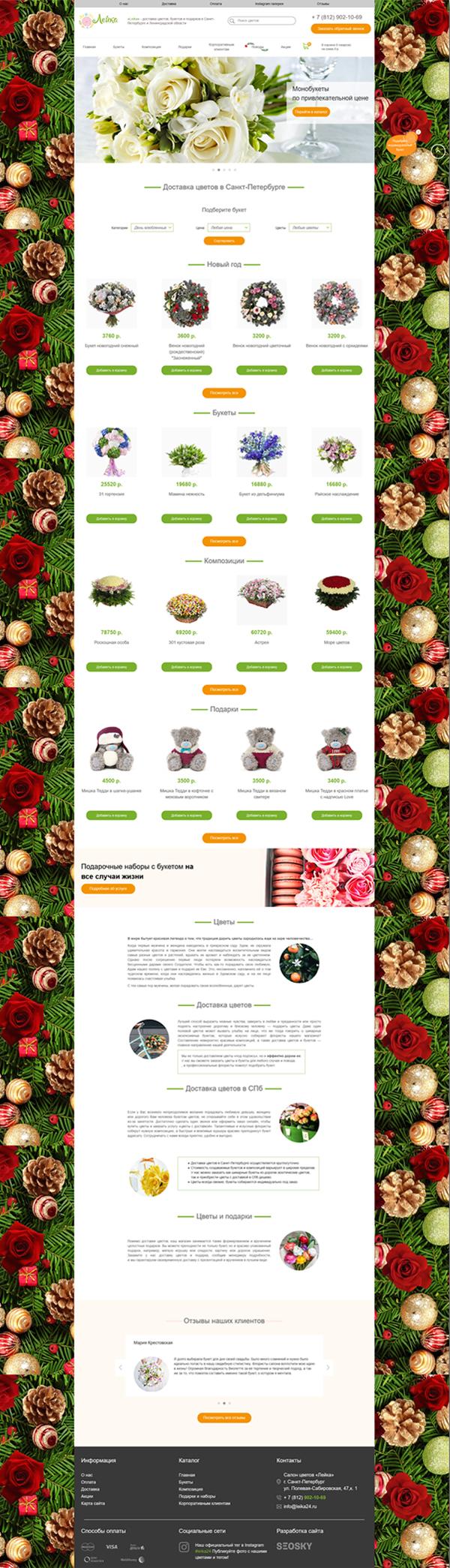 Элементы дизайна сайта цветов