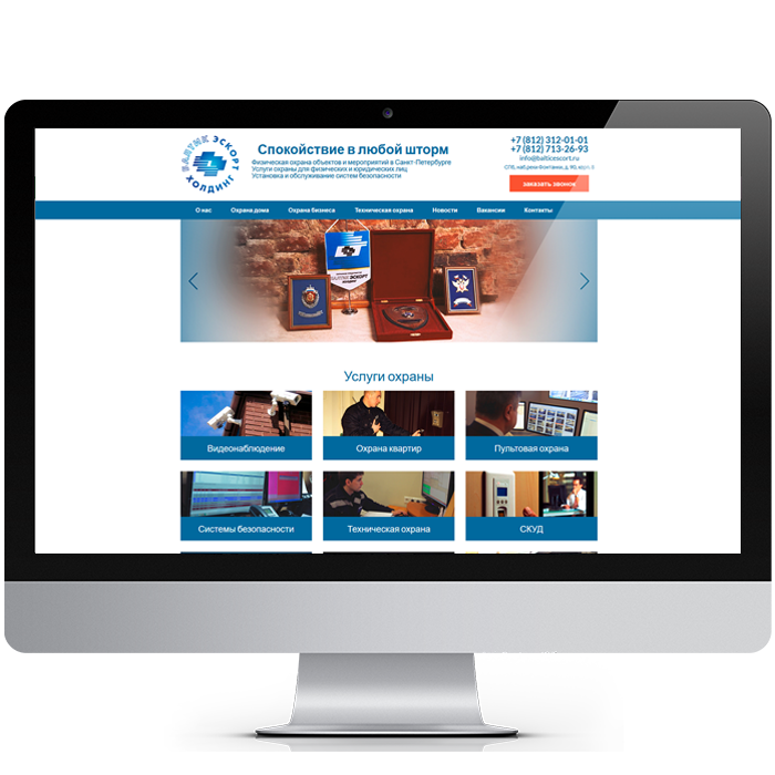 Дизайн сайта охранного предприятия