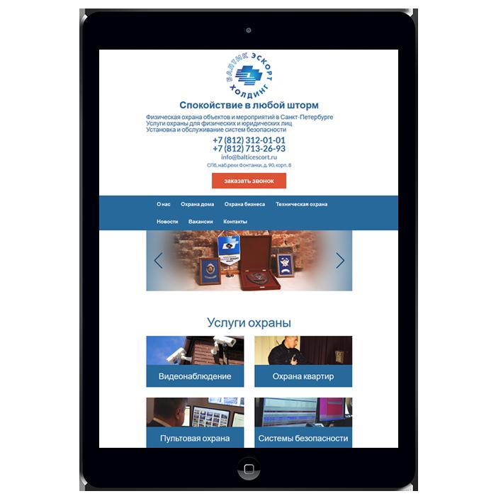 Планшетная версия сайта охранного предприятия