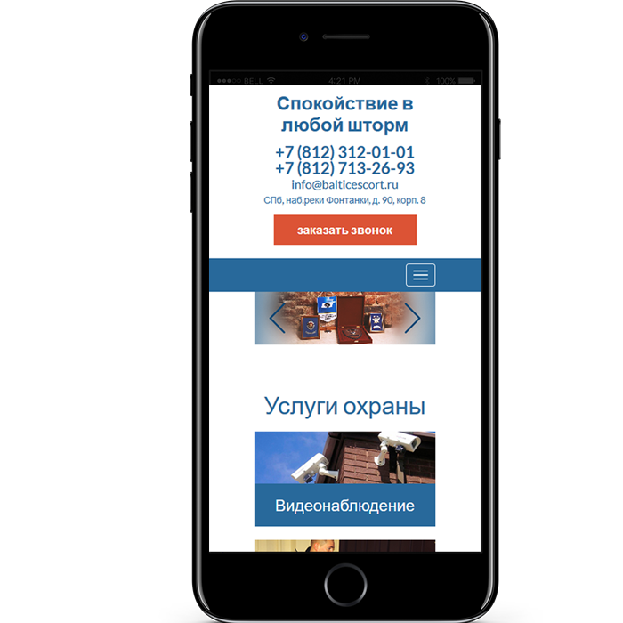 Мобильная версия сайта охранного предприятия