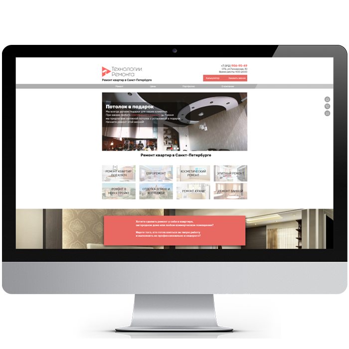 Дизайн сайта для компьютеров
