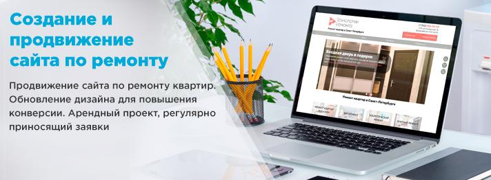 Создание и продвижение сайтов с-пб бескровная раскрутка сайта поисковое продвижение добавить